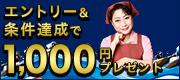 エントリーしてTELEBOATに新規無料会員登録するともれなく現金1,000円プレゼント!